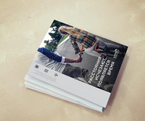 Буклет о развитии транспортной системы обложка