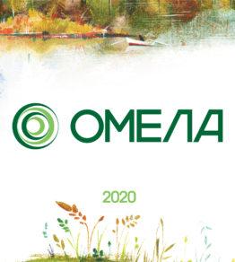календарь настенный Омела